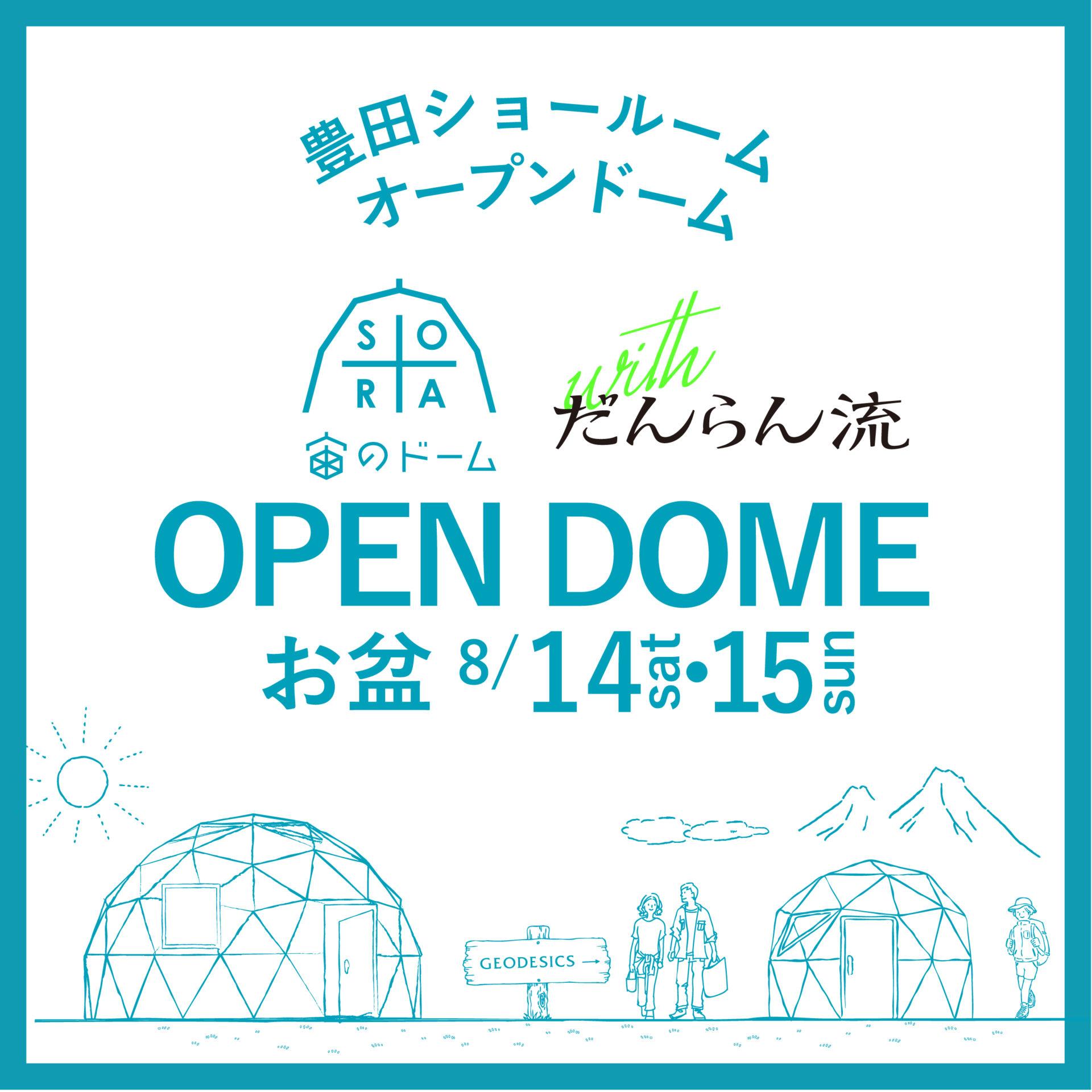 夏のオープンドーム with だんらん流 開...