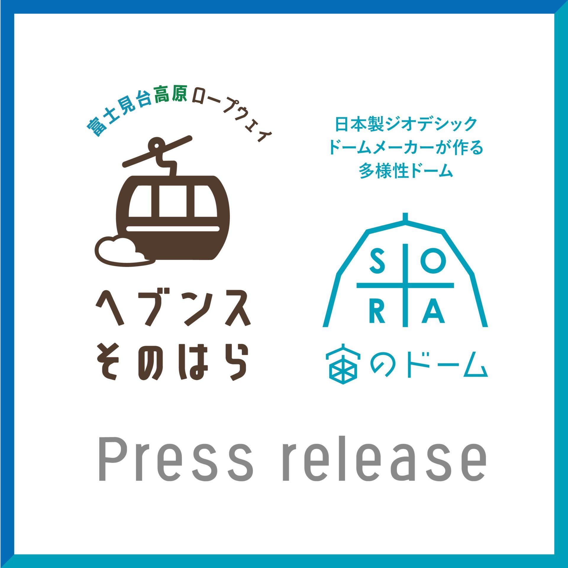 [プレスリリース]宙のドーム×ヘブンス...